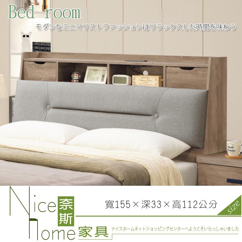 奈斯家具nice04-001-hg 灰橡5尺抽屜床頭箱+usb(p612)