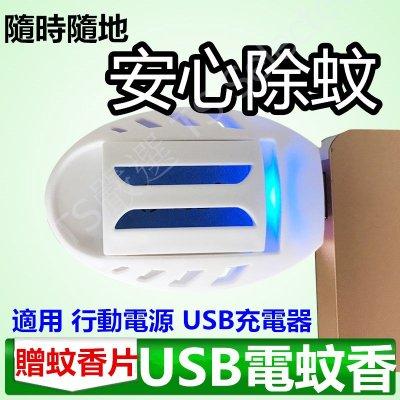 USB 電蚊香 車用 隨身 固體 寶寶 驅蚊器 露營 戶外 靜音 非 電蚊拍 防蚊液 捕蚊燈 吸蚊燈 滅蚊燈 行動電源