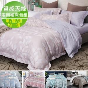 【Betrise】單/雙/加 均一價 3M專利天絲吸濕排汗兩用被床包組憶舊謠-單人