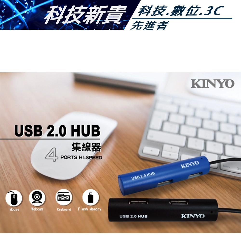 【科技新貴】KINYO HUB-22 USB2.0 4PORT HUB集線器(黑色/藍色)