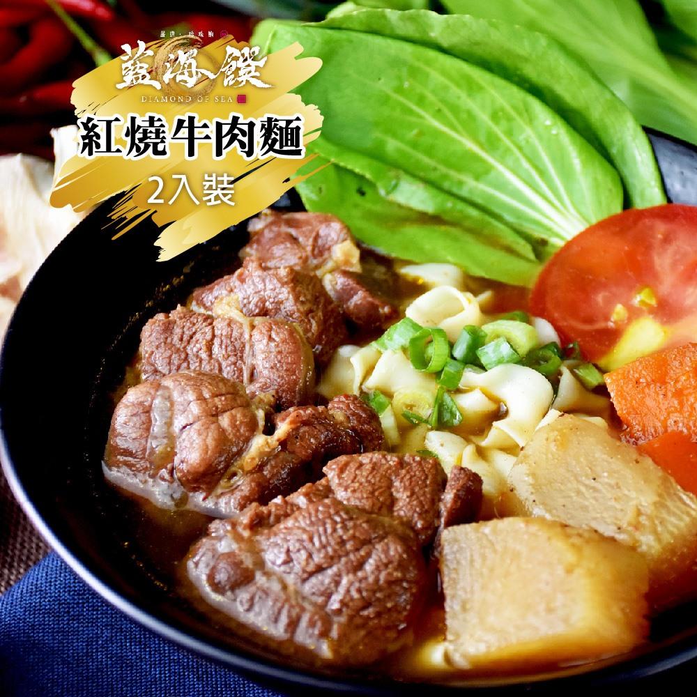 預購《藍海饌》紅燒牛肉麵(2入裝/盒)