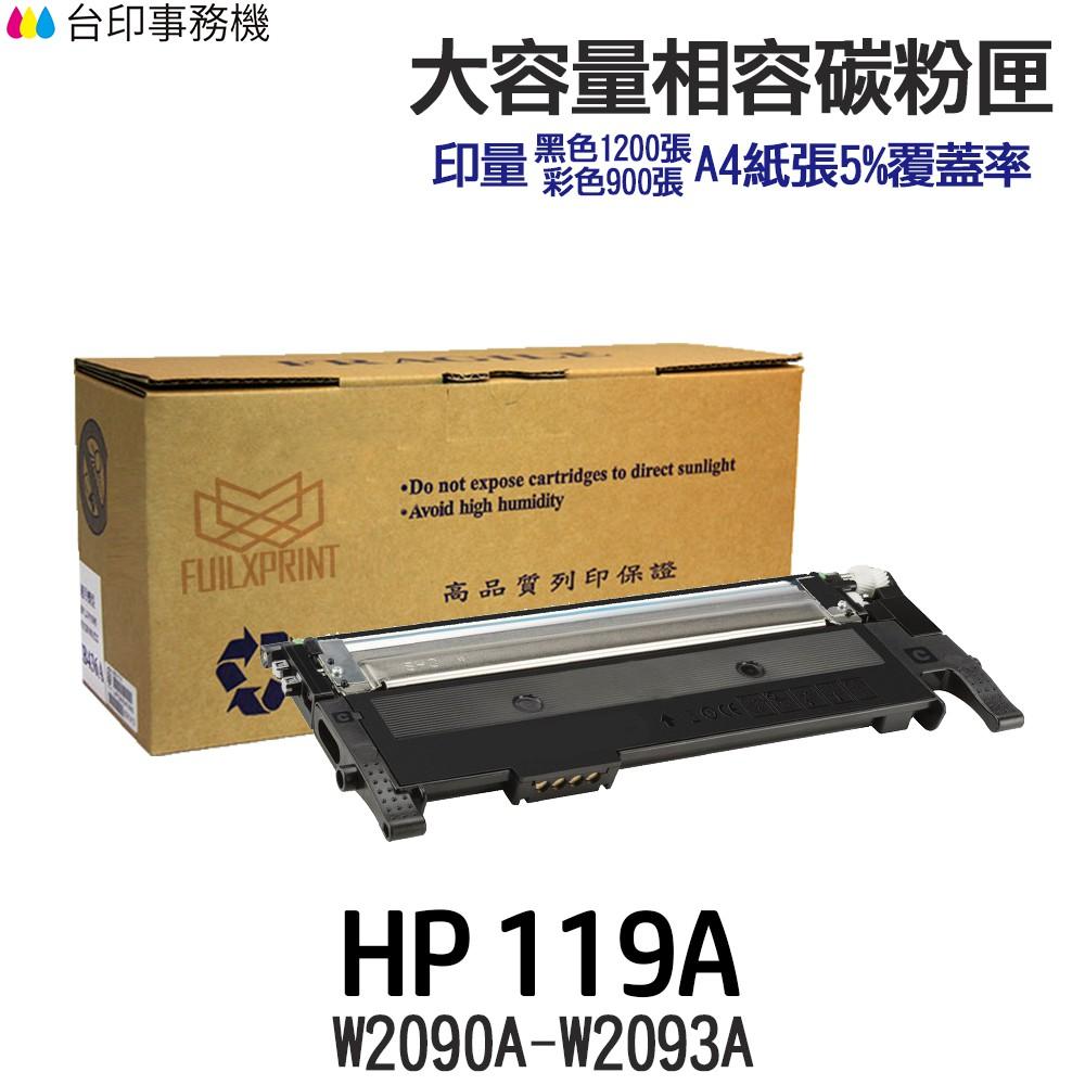 HP W2090A W2091A W2092A W2093A 119A 相容碳粉匣《150a 178nw 150nw》