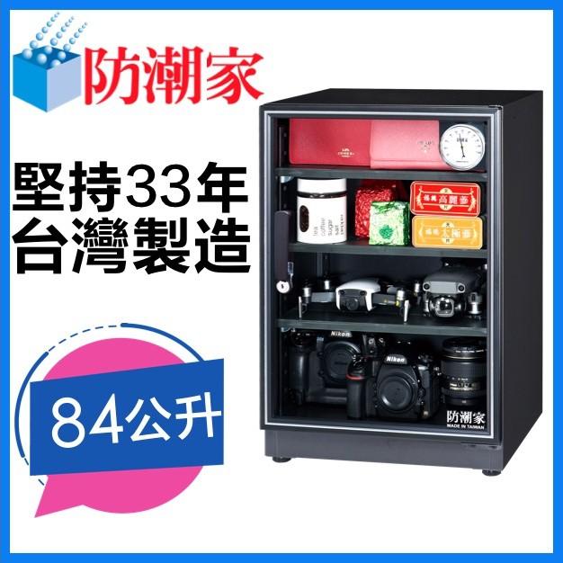 防潮家 防潮箱 84公升 D-82C專業收藏家 防潮箱推薦 原廠直營 台灣製造