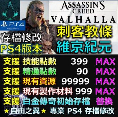【PS4】刺客教條 維京紀元 -專業存檔修改 Save Wizard Cyber金手指 修改 維京 紀元 刺客 教條