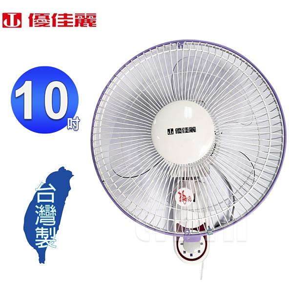 優佳麗10吋壁扇 HY-510A~台灣製造