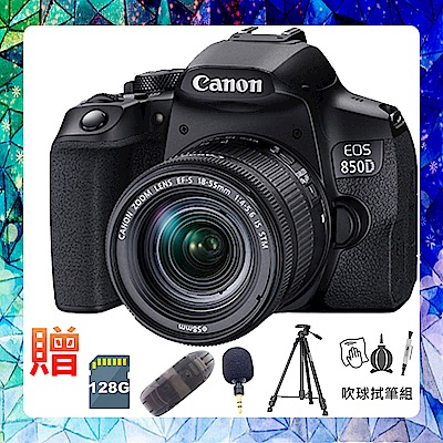 Canon EOS 850D 18-55mm IS STM 變焦鏡組(公司貨)