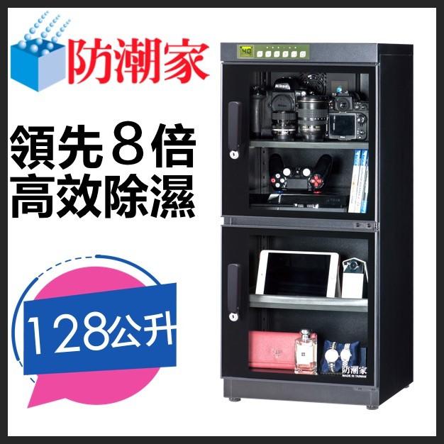 防潮家128公升旗艦微電腦型電子防潮箱FD-126A