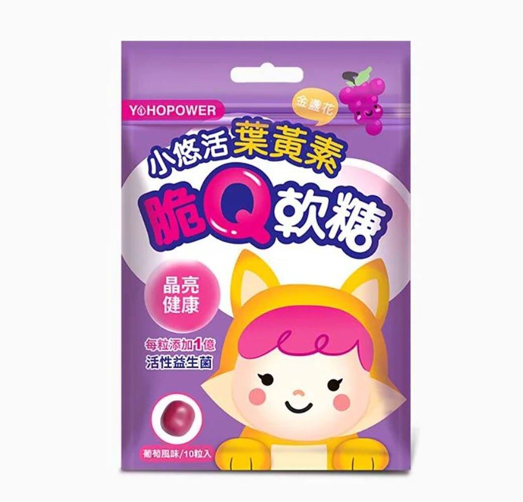 悠活原力 葉黃素脆Q軟糖 10粒/袋 (葡萄)【瑞昌藥局】017202
