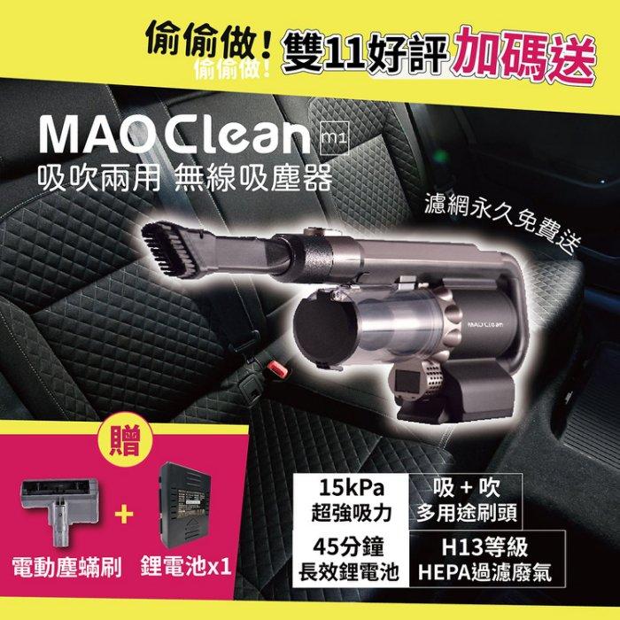 超值優惠 Bmxmao MAO Clean M1 吹吸兩用無線吸塵器- 清潔 吹風 吸塵 居家打掃 汽車居家清潔