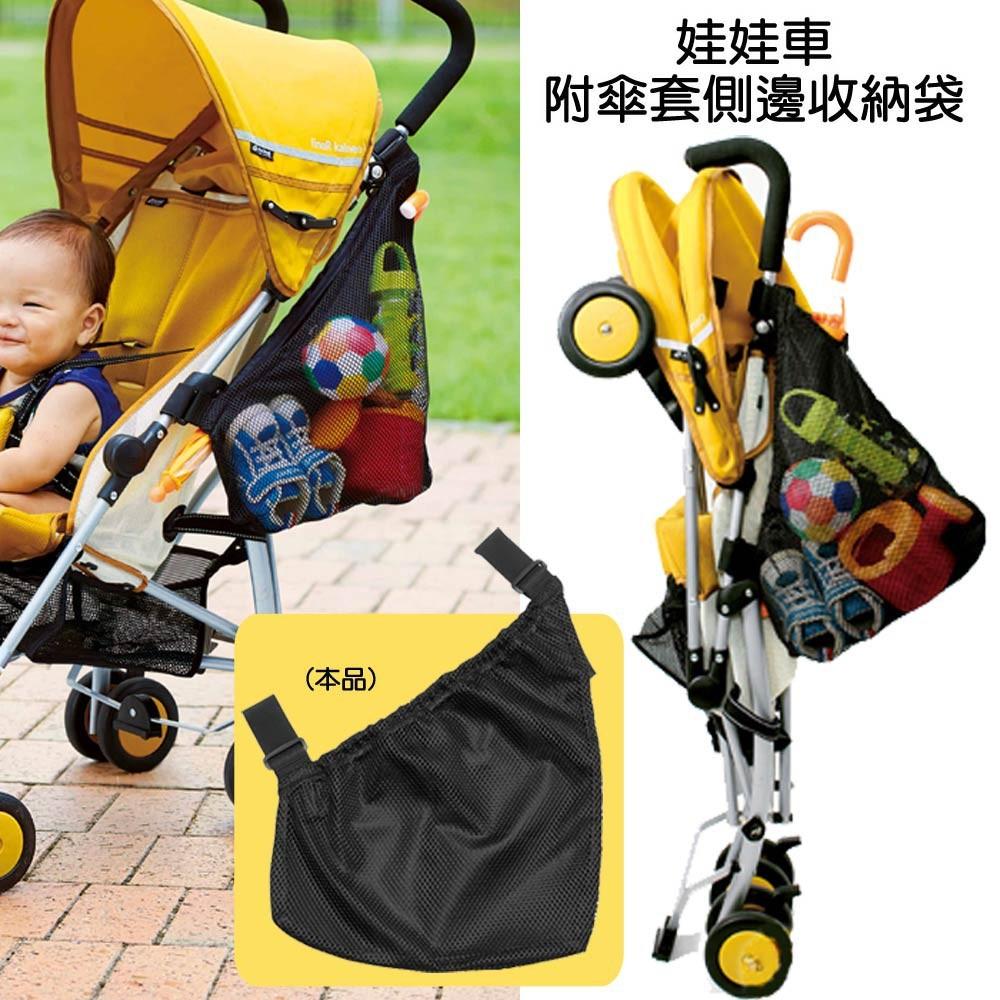 (日本進口)娃娃車附傘套側邊收納袋