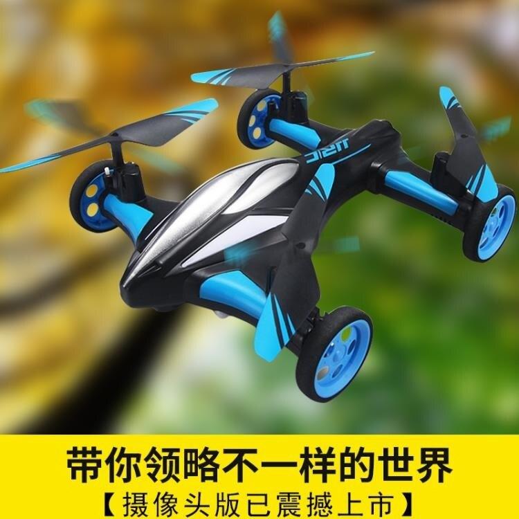 空拍機 遙控飛機無人機航模陸空雙棲專業航拍高清四軸飛行器兒童男孩玩具 交換禮物