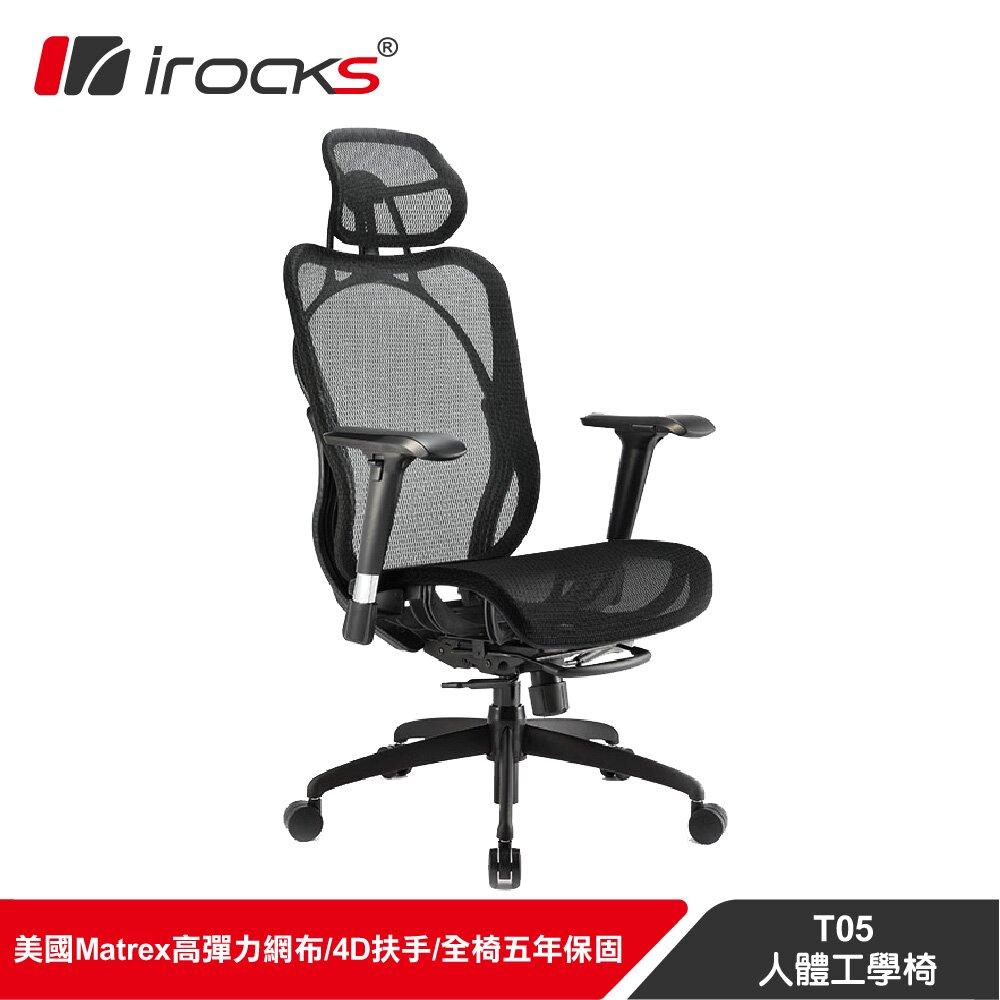 irocks T05 人體工學 電競椅-菁英黑