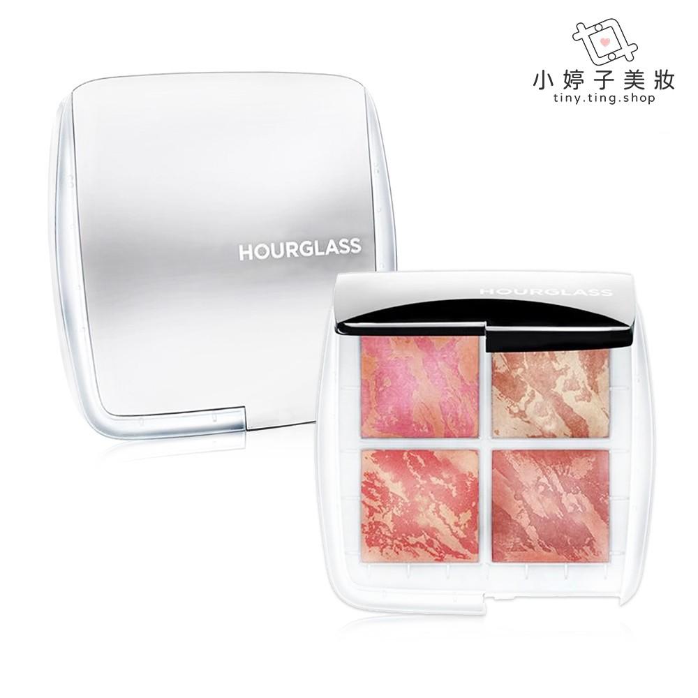HOURGLASS 柔光亮顏4色腮紅盤 5.6g 小婷子美妝 加州熱銷品牌