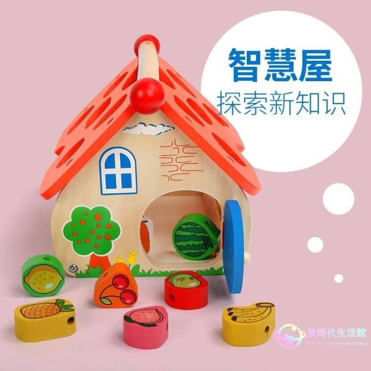 兒童積木玩具  制水果形狀配對智慧屋1-2-3周歲寶寶早教多功能益智力盒玩具