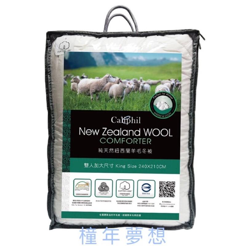 Caliphil 雙人加大天然紐西蘭羊毛冬被 - 240 x 210 公分 橦年夢想