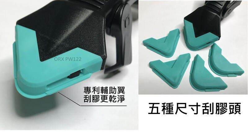 台灣製 ORX PW-121 可收折穩定支架 矽利康刮刀 不鏽鋼抹平刮除工具 專業矽力康工具 抹刀 刮刀 矽力康工具