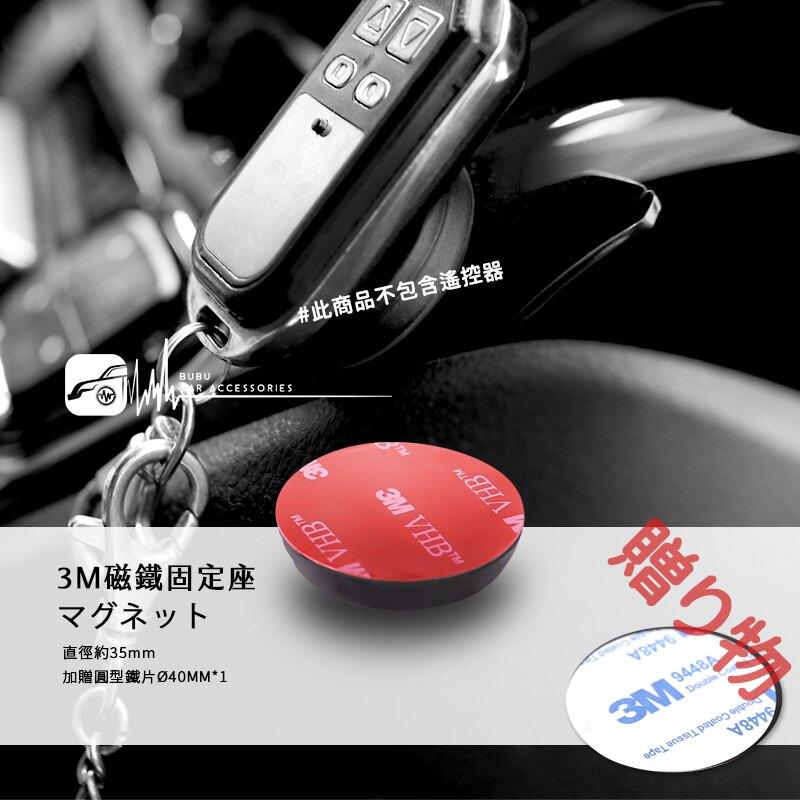 3Z06b【磁鐵固定座】磁吸 可吸附鐵門遙控器 迴紋針 等小物品【附贈鐵片一片】儀表台 汽車飾板可黏貼安裝 不占空間