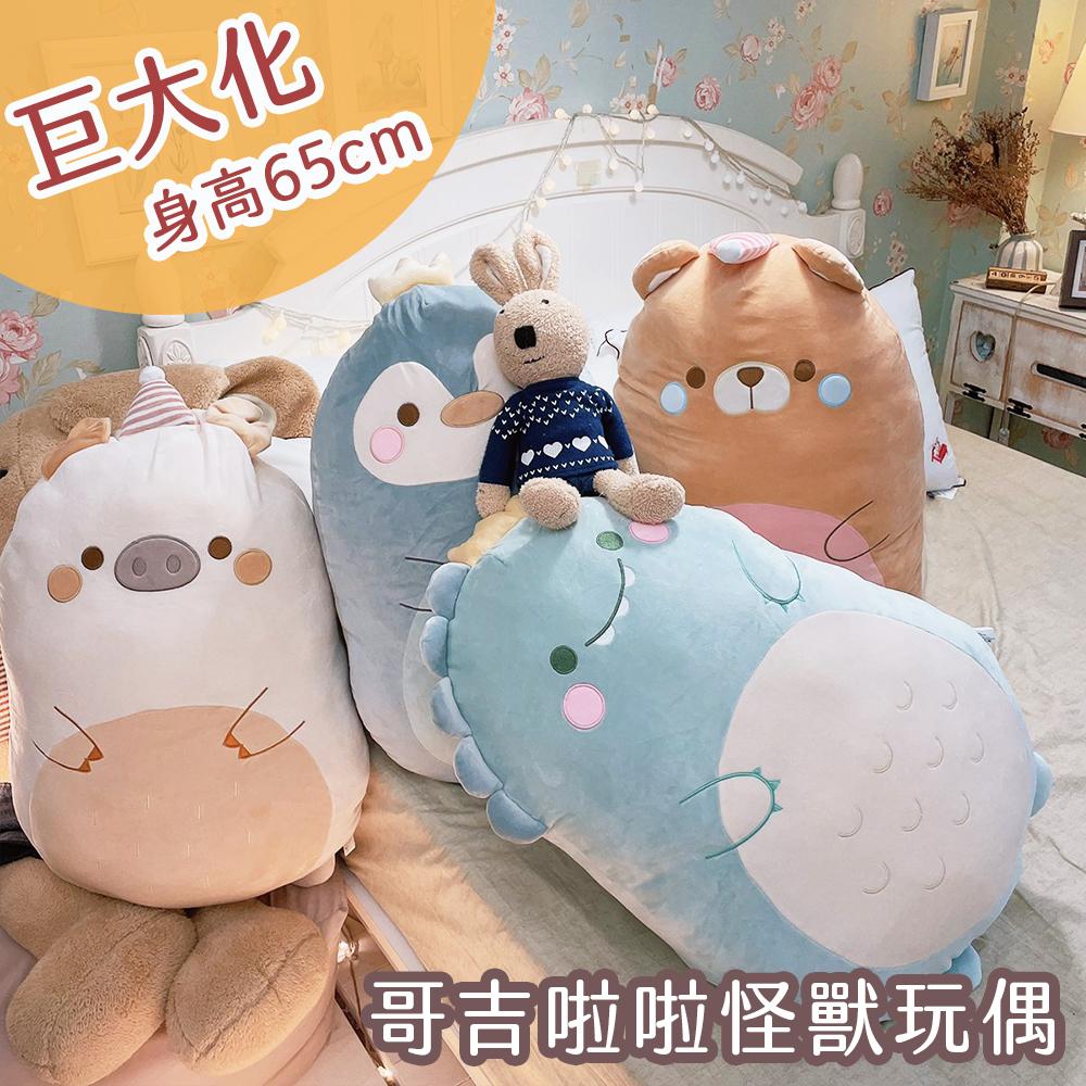 哥吉啦啦怪獸玩偶(四種角色可選)可愛爆表 超療癒【棉床本舖】