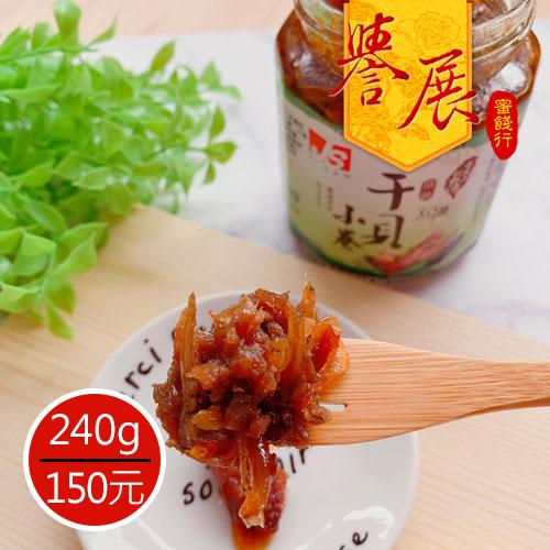 【譽展蜜餞】干貝小卷 240g/150元