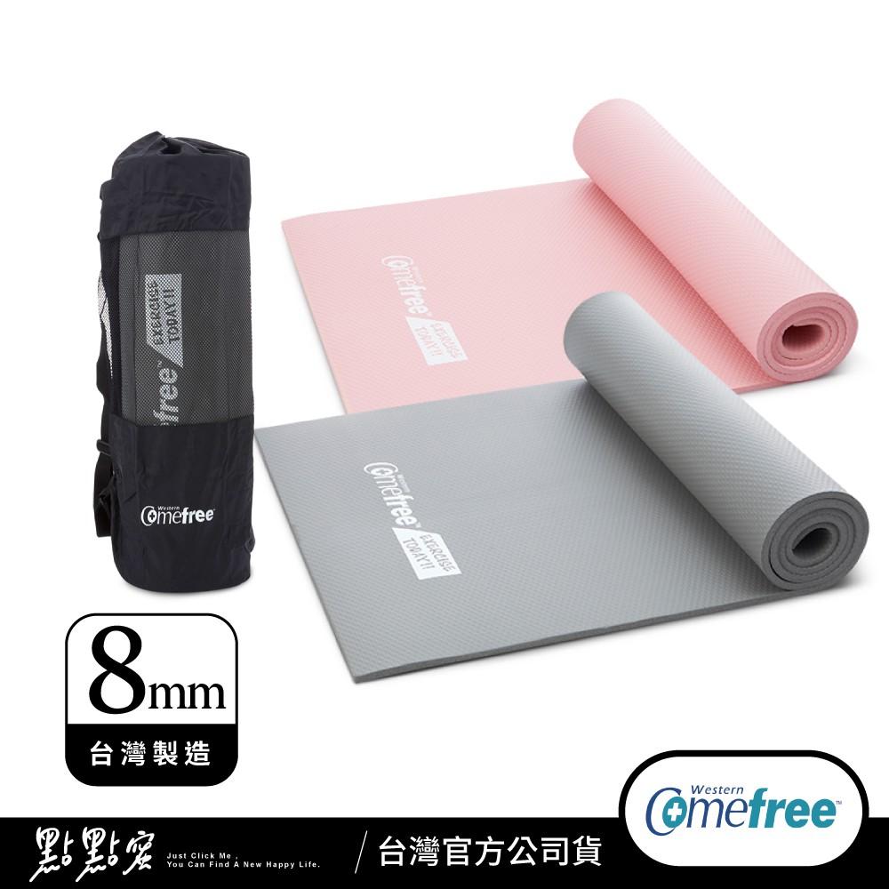 Comefree康芙麗 8MM超彈力止滑專業瑜珈墊【MIT台灣製】