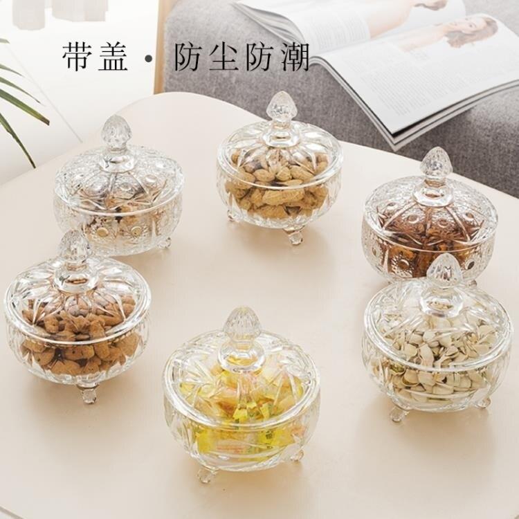 果盤 客廳家用零食水果盤 創意瓜糖干果分格隔碟子 點心調料茶臺小食盒