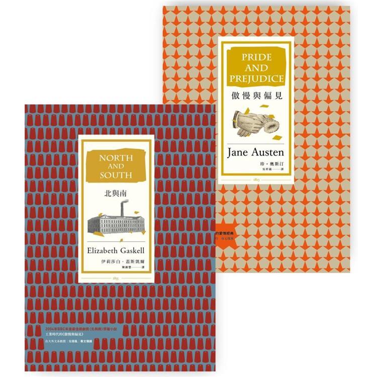 兩個傲慢與偏見套書2(BU6039Y傲慢與偏見[三版]+BU6058北與南)