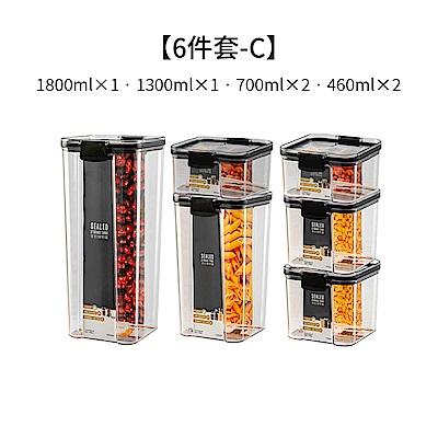 【荷生活】透明密封儲物罐(6件套-C)