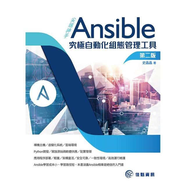 尖端神手Ansible:究極自動化組態管理工具(2版)