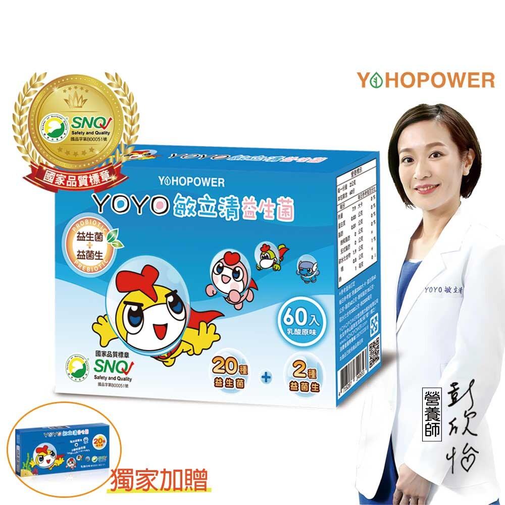 電視熱銷yoyo敏立清益生菌(60條/盒)-乳酸原味 加贈五條/盒 悠活原力