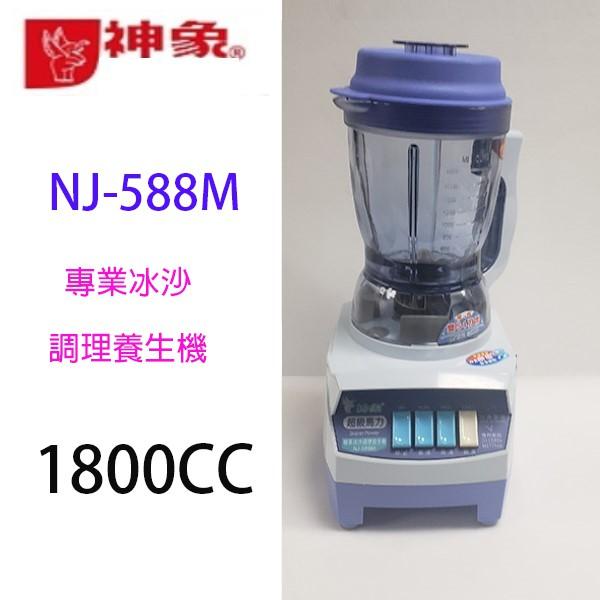 神象 NJ-588M 專業冰沙調理養生機(1800CC)