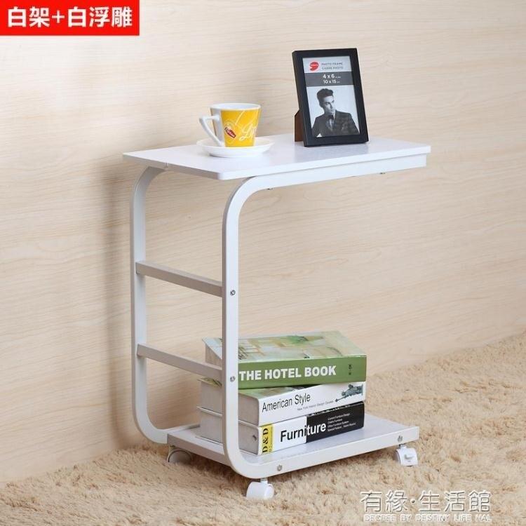 茶几 邊桌簡約 迷你小時尚客廳沙發邊几 角几可行動電腦桌 休閒桌