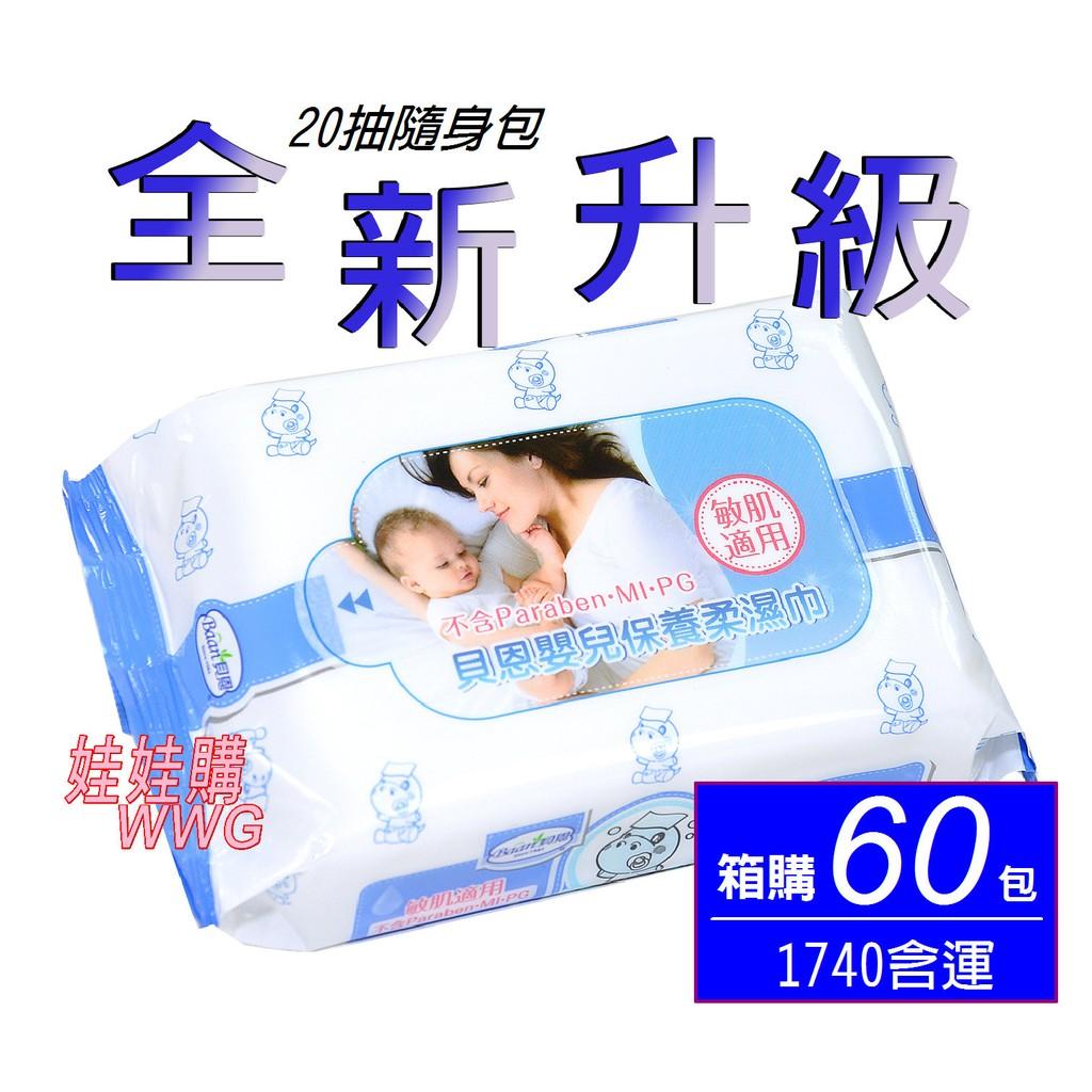 貝恩濕紙巾 全新升級貝恩嬰兒保養柔濕巾 貝恩濕紙巾20抽超厚型(20抽x60包) 娃娃購 婦嬰用品專賣店