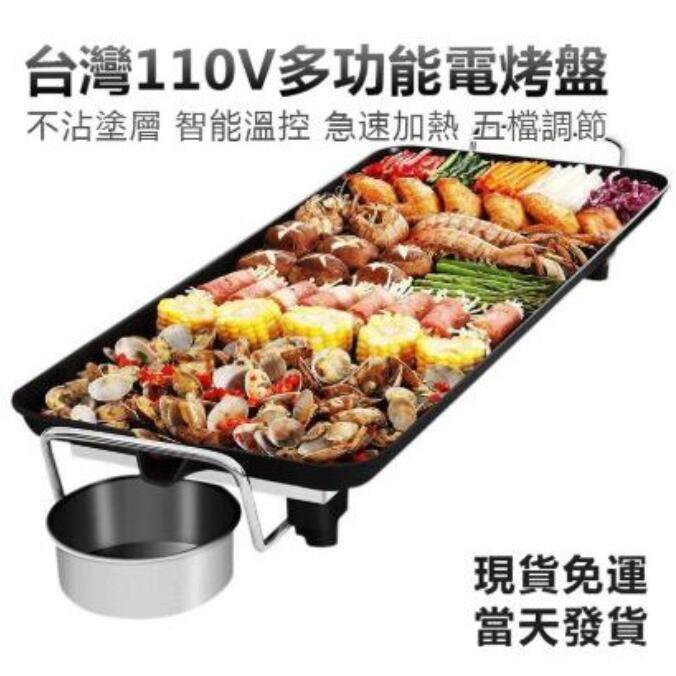 台灣現貨電烤盤 110v安心無憂200公分電源 多功能電烤盤 電烤爐 烤肉機 bbq必備 無煙烤