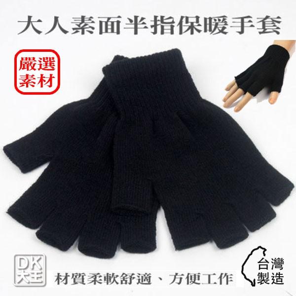 大人素面半指手套 保暖手套 男女適用【DK大王】