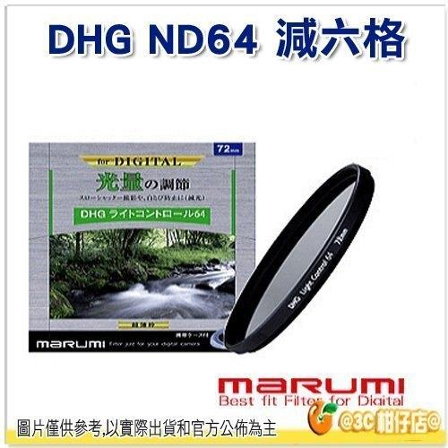 Marumi DHG ND64 40.5mm 37mm ND 多層鍍膜減光鏡 減六格 6格 薄框 日本製 彩宣公司貨