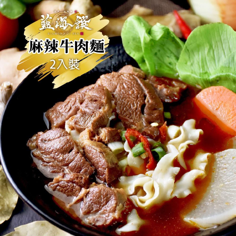 預購《藍海饌》麻辣牛肉麵(2入裝/盒)