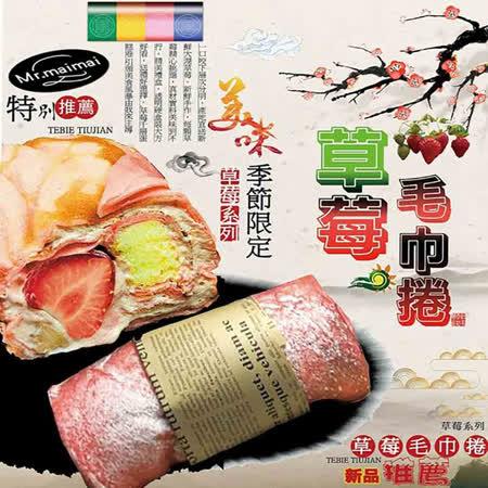 【麥麥先生爆紅草莓千層毛巾蛋糕卷