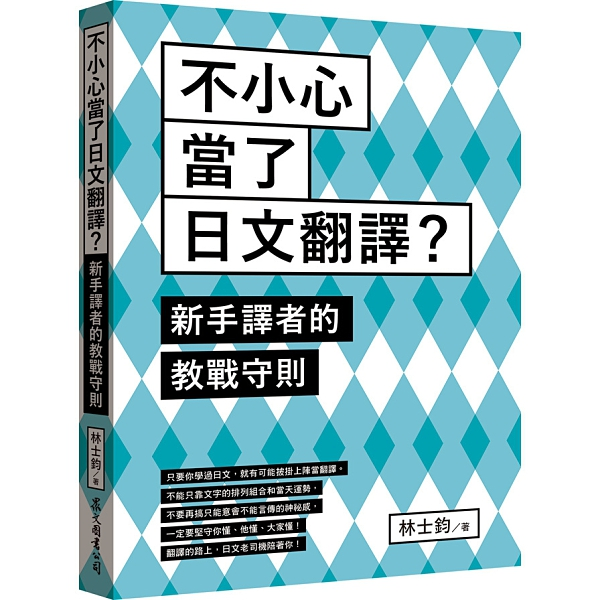 不小心當了日文翻譯(新手譯者的教戰守則)