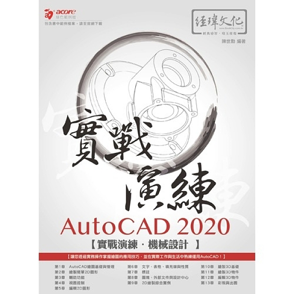 AutoCAD 2020實戰演練機械設計