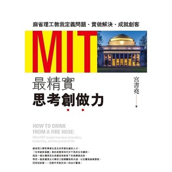 MIT最精實思考創做力(麻省理工教我定義問題.實做解決.成就創客)