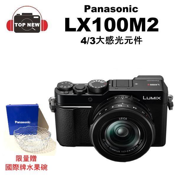 [贈國際水果碗] Panasonic 數位類單眼 DC-LX100M2 4/3系統 大光圈 類單 相機 公司貨 台南上新