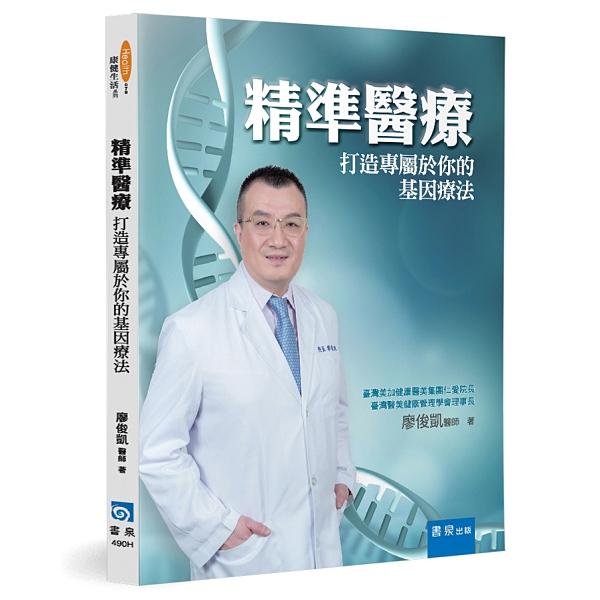 精準醫療(打造專屬於你的基因療法)