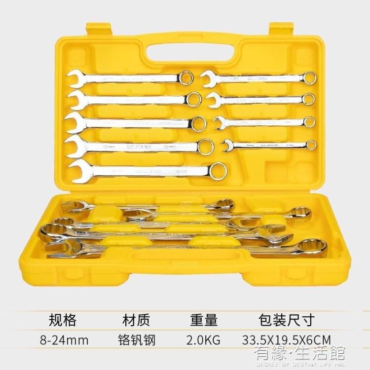扳手 兩用開口梅花套裝 汽修五金工具 雙頭呆板子 維修工具8-24mm