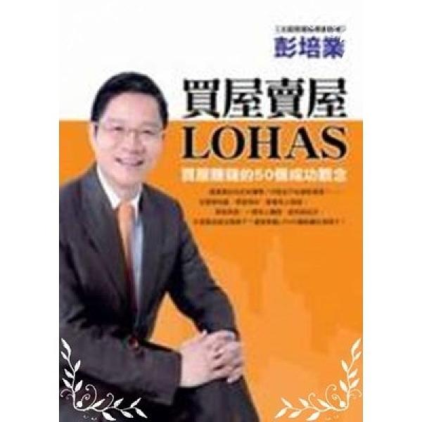 買屋賣屋LOHAS (Money Maker 9)