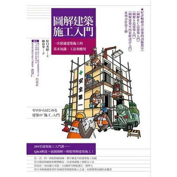 圖解建築施工入門(一次精通建築施工的基本知識工法和