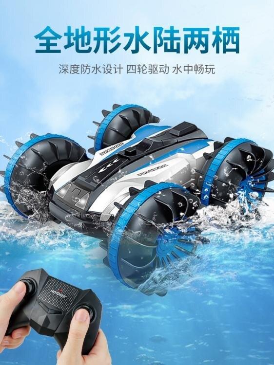 遙控w玩具汽車兒童水陸兩棲越野車賽車防水充電動玩具