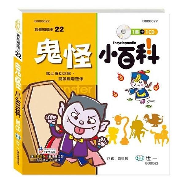 鬼怪小百科(附CD)