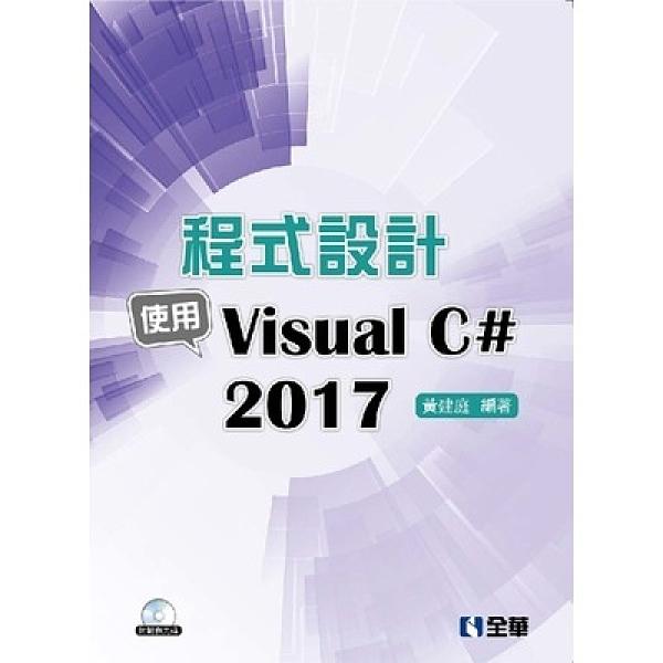 程式設計使用Visual C#2017(附範例光碟)