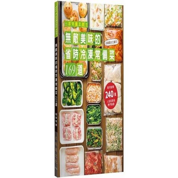 日本常備菜教主(無敵美味的省時冷凍常備菜169道)