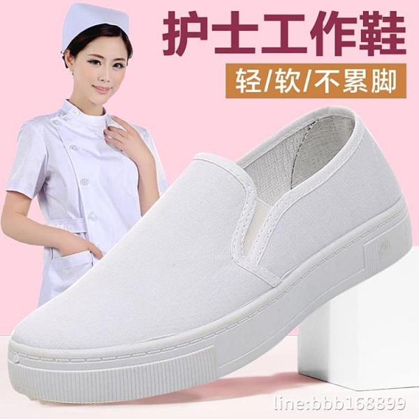 護士鞋 護士鞋女軟底不累腳厚底增高透氣舒適醫院白色工作平底老北京布鞋 星河光年